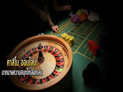 Casino online ไทย