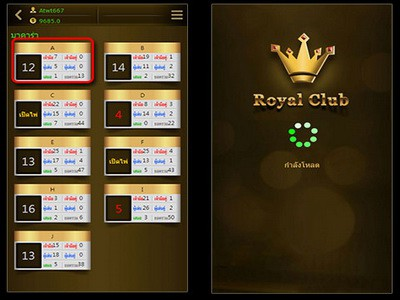 Royal mobile game
