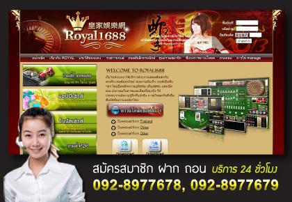 สมัคร royal1688